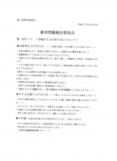 20150509議事録・教育問題検討委1委員長より