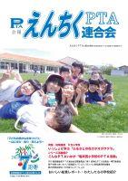 20150717会報24号