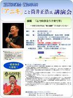 20150829郡P研修会講演会チラシ