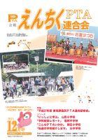 20151219塩筑PTA会報25号表紙