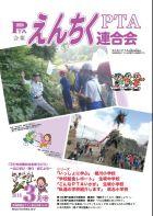 20160314会報26表紙